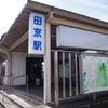 田京駅(伊豆箱根鉄道駿豆線)