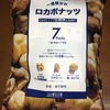 ロカボナッツという商品を見つけて興味津々
