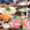 【オススメ5店】祐天寺・学芸大学・都立大学(東京)にある創作料理が人気のお店