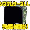 【バリバス】正方形の小物収納アイテム「システムケースLL VABA-95」通販予約受付開始!