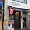 謎の店名「恋文ラーメン」普通が王道の街中華だとわかる店@押上