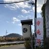 2021年幸先良く迎えられますように、邇保姫神社「幸先詣」行ってきました。
