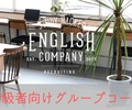 ENGLISH COMPANY中級者向けグループレッスンの評判と魅力