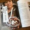しまじまの旅 たびたびの旅 68 ……港園の牛肉麺と爵士冰城の紅豆牛奶冰