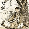 此道を行く人なしに秋の暮れ 松尾芭蕉翁 最後の道行きと日想観
