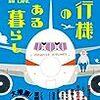 【書籍】「パラダイス山元の飛行機のある暮らし」を読んで。