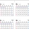 2014年カレンダーつくった。