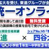 【四谷大塚】小中学生向け「全国統一オンライン講座」が1年間無料で受講できる!申込受付中