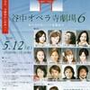 谷中オペラ寺劇場(てらこや)第6回を観て