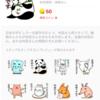 【LINE村田スタンプ発売】万国の村田さんたちよ!