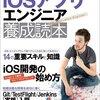 iPhoneアプリ開発メモ