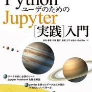 「PythonユーザのためのJupyter[実践]入門」とのコラボレーション問題をリリースしました