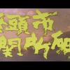 『座頭市関所破り』(安田公義)、『座頭市二段斬り』(井上昭)
