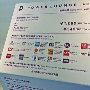 イオンゴールドカードで使える空港ラウンジが大幅追加!伊丹空港、新千歳空港、福岡空港などのカードラウンジも無料で利用可能に。