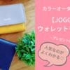 【JOGGO】のカラーオーダーできるミニウォレットが人気?!使い心地レビュー!