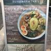 スパイス食堂NIKKIへ