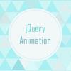 【jQuery+CSS3アニメーションが面白いサイト】
