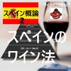 スペイン概論Ⅱ ワイン法 ★ 原産地呼称の発効年・ランク、DOCaなど