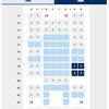 ANAで提携航空会社の特典航空券を発券された方は提携会社サイトからの座席指定でいい席取れます