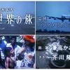 【兼高かおる世界の旅】【銀河鉄道999のメーテル】【日本式オリエンタリズム】「旅する女性」イメージの金字塔?