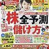 12/26月株▼400円FXノートレ:ダイヤモンドZAI1月号があれば!
