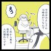 漫画家アシスタント回顧録~違和感~