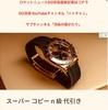 怪しいコピー時計の広告ばっか出る!