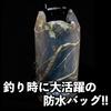 【BackLash】釣り時に財布・車の鍵・タバコなど水に濡らしたくない大切な物を入れておける防水バッグ「ドライバッグ 3L」発売!