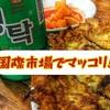 釜山 国際市場でマッコリを♪海鮮パジョンが美味しいお店をご紹介!2軒目にぴったりのお店!