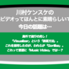 第243回  でた!海外のMV界で流行の兆し、「Visualizer」!GorillazのMVですが、これが一体「Music Video」とどう違うのか、はさておき、映像が音楽からどんどん自由になっていく、そんな感じがする【川村ケンスケの「音楽ビデオってほんとに素晴らしいですね」】