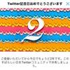【114】Twitter2年目