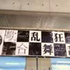 【前編】ミュージカル刀剣乱舞 歌合乱舞狂乱 ありがとうございました!
