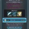 【課金ログ】「氷王女の福袋」を購入!(血涙)