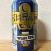 長野 ヤッホーブルーイング 軽井沢高原ビール White IPA