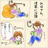 受験がテーマの漫画