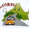 北海道の交通情勢と交通事故の概要