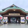 あと少しで閉館になる大江戸温泉物語と大江戸神社