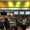 カレー番長への道 〜望郷編〜 第85回「インド式カレー 夢民 ダイバーシティ東京店」