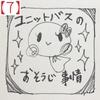 【7】お風呂(ユニットバス)の掃除方法!鏡の水アカ・曇り・カビ知らず編!