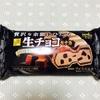 オハヨー 贅沢な余韻にひたる生チョコモナカ 【コンビニ】