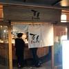 六本木ヒルズの百鳥は日本酒と焼き鳥が充実してる最高の居酒屋!
