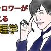 【SNS・心理学】DaiGoさんから学ぶフォロワーの増やし方(まとめ)