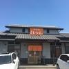 【ラーメン】寿製麺よしかわ @坂戸 ー埼玉県ー