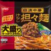 日清中華 汁なし担々麺 大盛り(冷凍)