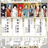 歌舞伎座「十二月大歌舞伎」第四部「日本振袖始」坂東玉三郎さんコロナで代役へ