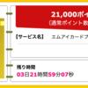 【ハピタス】エムアイカードプラスゴールドが期間限定21,000pt(21,000円) !  初年度から超高還元率でJALマイルが貯められます!