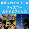 【迷わない】東京スカイツリーから東京ディズニーランドへの行き方/アクセスまとめ
