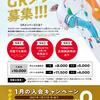 大好評!1月のGRM入会キャンペーン情報