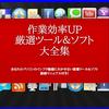 【PR】作業効率UP厳選ツール&ソフト大全集:解説動画33本【再配布可】