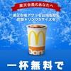 楽天市場アプリでマクドナルドの炭酸飲料1杯無料でもらえる。